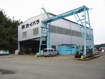 株式会社カイバラ 本社工場